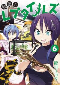 Himitsu no Reptiles