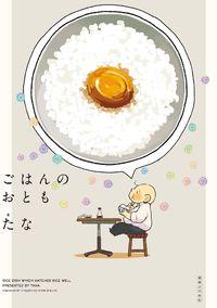 Gohan no Otomo