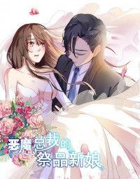 Devil's President Sacrificial Bride