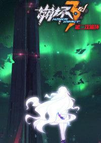 Honkai Impact 3rd - 2nd Lawman