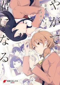 Yagate Kimi ni Naru Comic Anthology