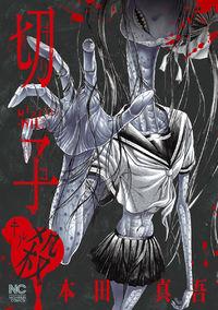 Kiriko Kill