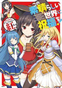Kono Subarashii Sekai ni Shukufuku wo! Megumin Anthology Aka