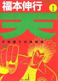Ten - Tenna Toori no Kaidanji