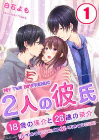 Futari no Kareshi - 18-sai no Eisuke to 28-sai no Eisuke