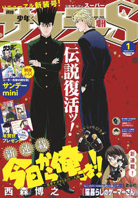 Kyou Kara Ore Wa!!: Sagawa the Hero & Those Two