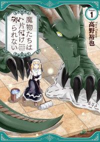 Mamono-tachi Wa Katazuke Rarenai