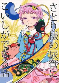 Touhou - The Story of Koishi Being Lodged In Satori-sama's Ureter