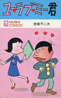 You Love Me-Kun