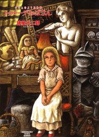 Frau Trude-Grimm-Adjacent Tales