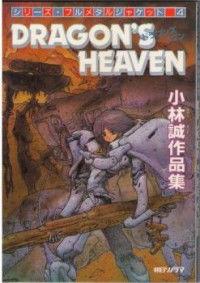 Dragon's Heaven (KOBAYASHI Makoto)