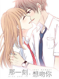 I Want to Kiss You, in That Moment