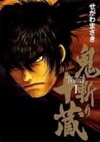 Onikiri Jyuzo