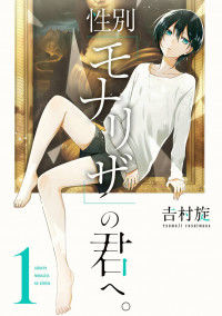 """Seibetsu """"Mona Lisa"""" no Kimi e."""