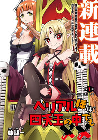 Belial-sama wa Shitennou no Naka demo xx