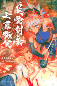 Fate/Grand Order: Epic of Remnant - Seven Duels of Swordsmasters