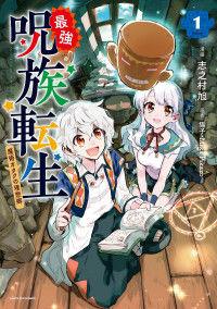 Saikyou Juzoku Tensei: Majutsu Otaku no Utopia