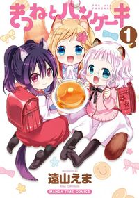 Kitsune to Pancake