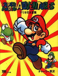 Super Mario Adventures: Mario no Daibouken