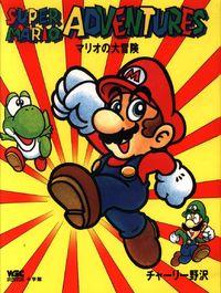 Super Mario Adventures: Mario no Daibouken