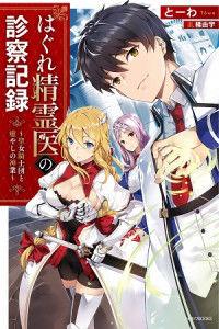 Hagure Seirei Ino Shinsatsu Kiroku ~ Seijo Kishi-dan to Iyashi no Kamiwaza ~