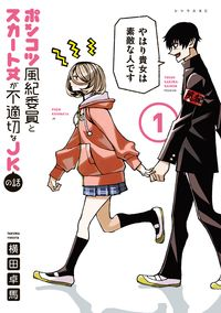 The Story Between a Dumb Prefect and a High School Girl with an Inappropriate Skirt Length