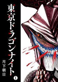 Spiele Tokyo Dragon - Video Slots Online