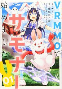 VRMMO de Summoner Hajimemashita