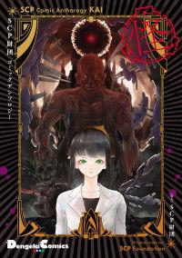 SCP Comic Anthology - KAI