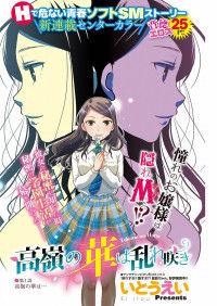 Takane no Hana wa Midaresaki