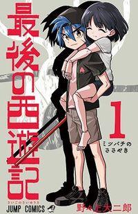 The Last Saiyuki
