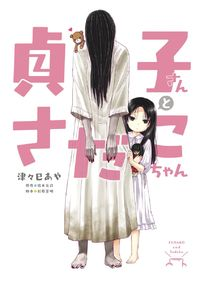 Sadako-san and Sadako-chan