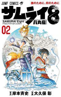 Samurai 8: Hachimaruden