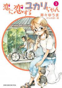 Koi ni Koisuru Yukari-chan