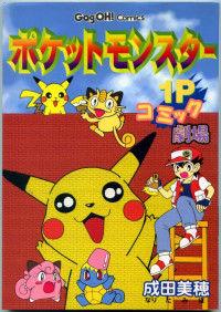 Pokemon: 1P Comic Theatre