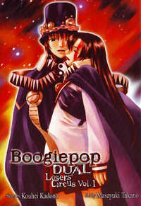 Boogiepop Dual