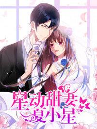 Sweet Wife, Xia Xiao XIng