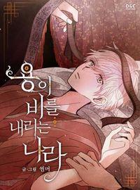 Yong-i Bileul Naelineun Nala