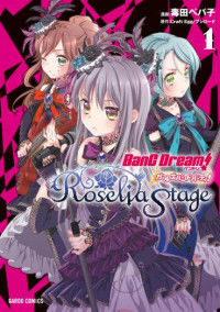 BanG Dream!: Girls Band Party! - Roselia Stage