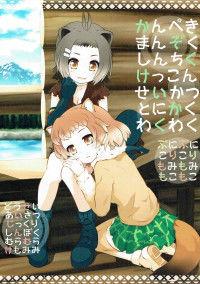 Kemono Friends - Kazoku Keikaku (Doujinshi)