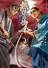 Blade of the Immortal Bakumatsu Arc