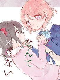Love Live! - Koi nante x ranai (Doujinshi)