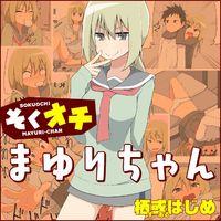 Sokuochi Mayuri-chan - ComicWalker serialization