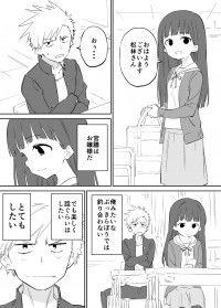O Chikadzuki Ni Naritai Manga