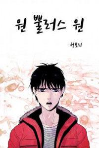 One Plus One (Cheong Bo Ri)