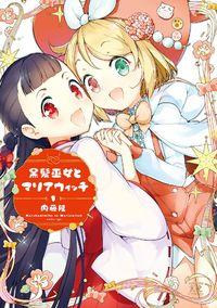 Kurokami Miko to Maria Witch