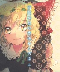 Touhou - Hakurei Jinja no Sorairo Tanpopo Jou (Doujinshi)