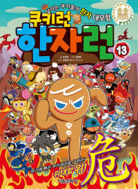 Cookie Run: Hanja Run