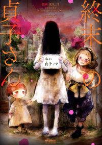 Shumatsu no Sadako-san
