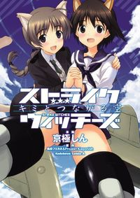 Strike Witches - Kimi to Tsunagaru Sora